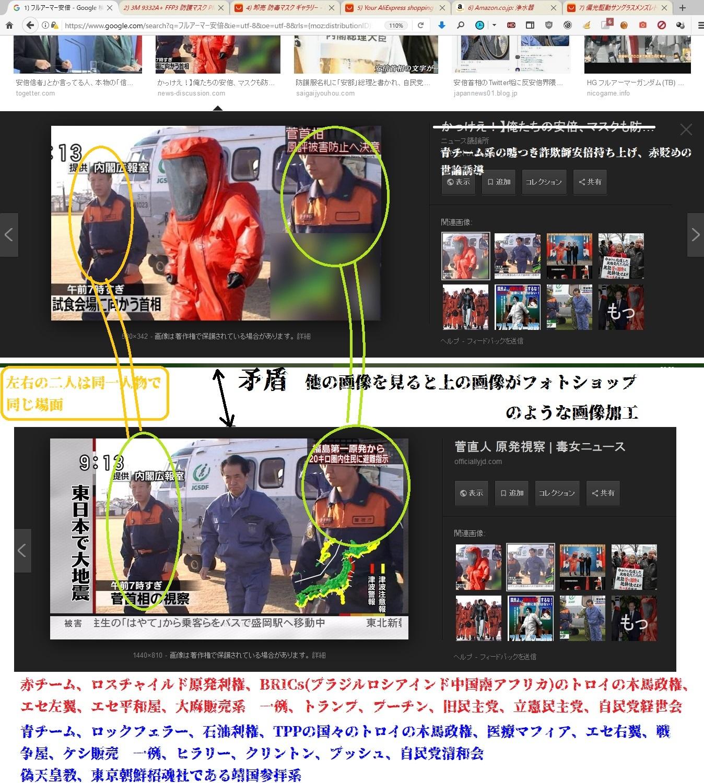 菅直人のフルアーマーはフォトショップ加工、画像加工によるデマ画像