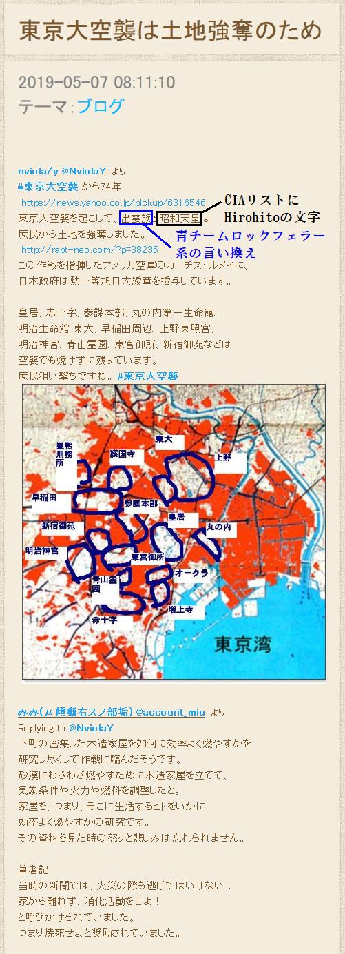東京大空襲は土地強奪のために行われた可能性が大 ブログの引用