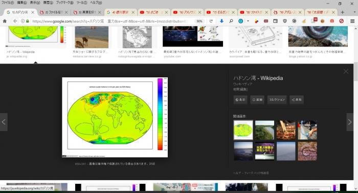 カナダのハドソン湾は重力弱い 地球空洞部分の歪みか4