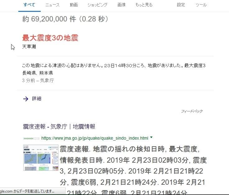 2019年2月23日長崎の天草灘での地震