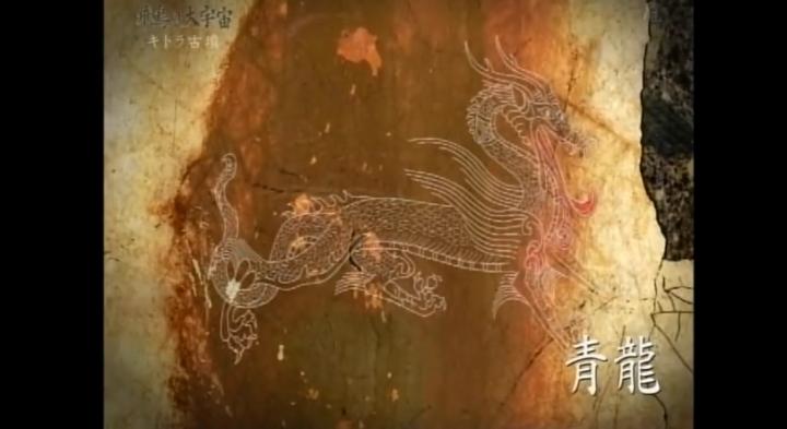 東を守る青龍
