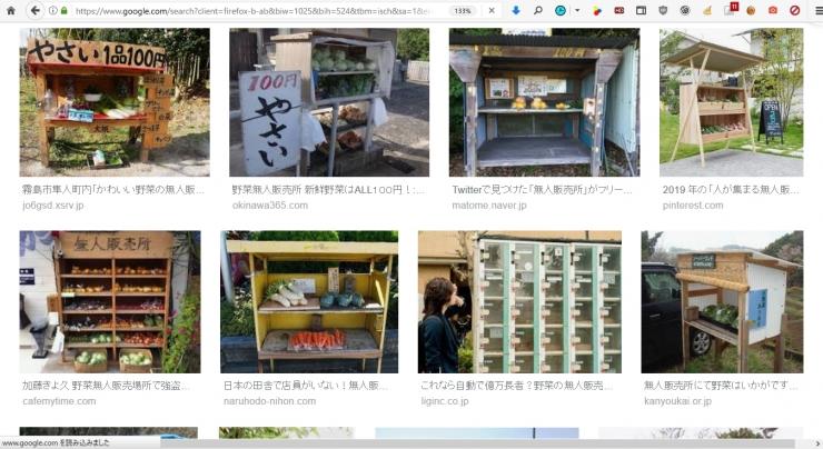 日本の無人販売 英語ではroadside stand3