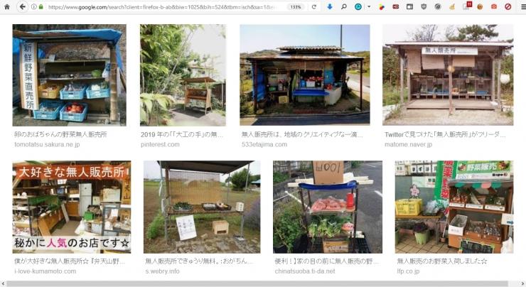 日本の無人販売 英語ではroadside stand2