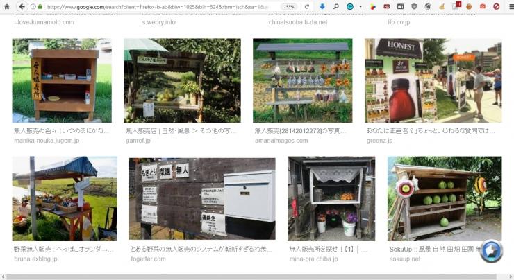 日本の無人販売 英語ではroadside stand1