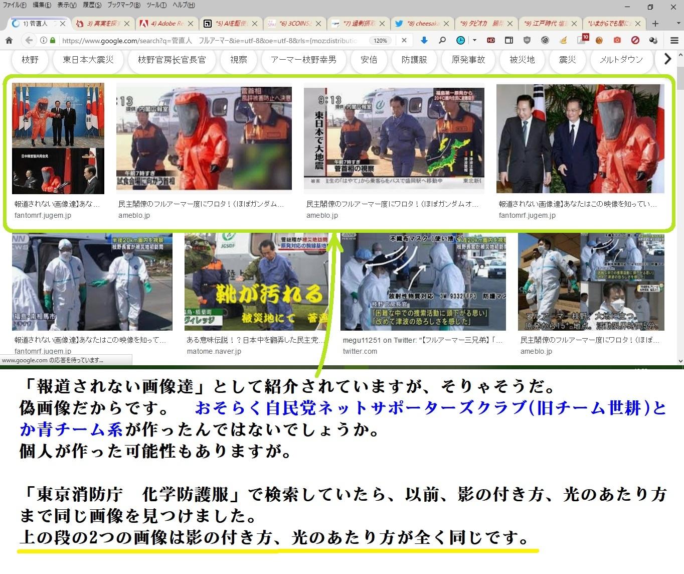 フルアーマー菅直人の画像はPhotoshop加工されたものだった。東京消防庁の化学防護服の画像が流用されたのか
