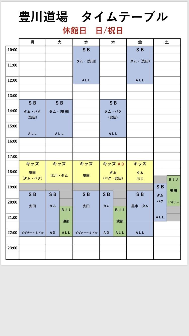5月 豊川タイムテーブル