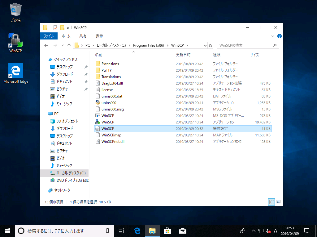ゴールデンイメージ(Windows10)の設定作りこみ~WinSCP編