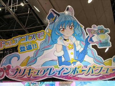 2019東京おもちゃショー 002