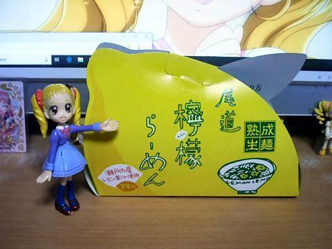 檸檬ラーメン 001