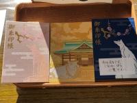 2018-12-1-6 矢奈比賣神社