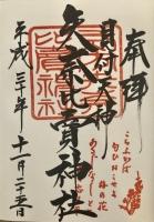 2018-12-1-01 矢奈比賣神社
