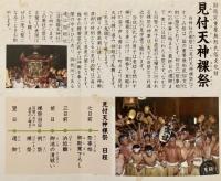 2018-12-1-02 矢奈比賣神社