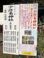 2018-12-22-12 浅間神社
