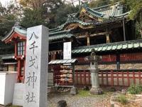 2018-12-22-13 浅間神社