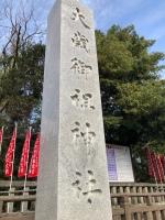 2018-12-22-8 浅間神社