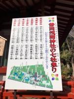 2018-12-22-3 浅間神社