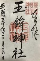 2018-12-22-4 浅間神社