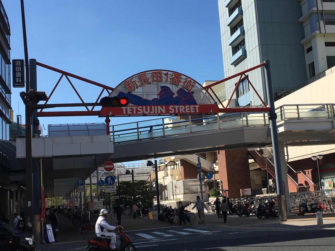 新長田一番街