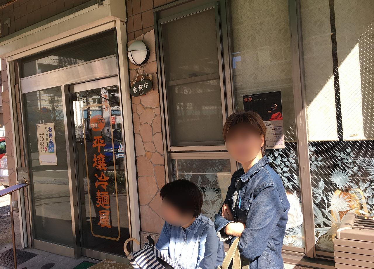 平城冷麺本店