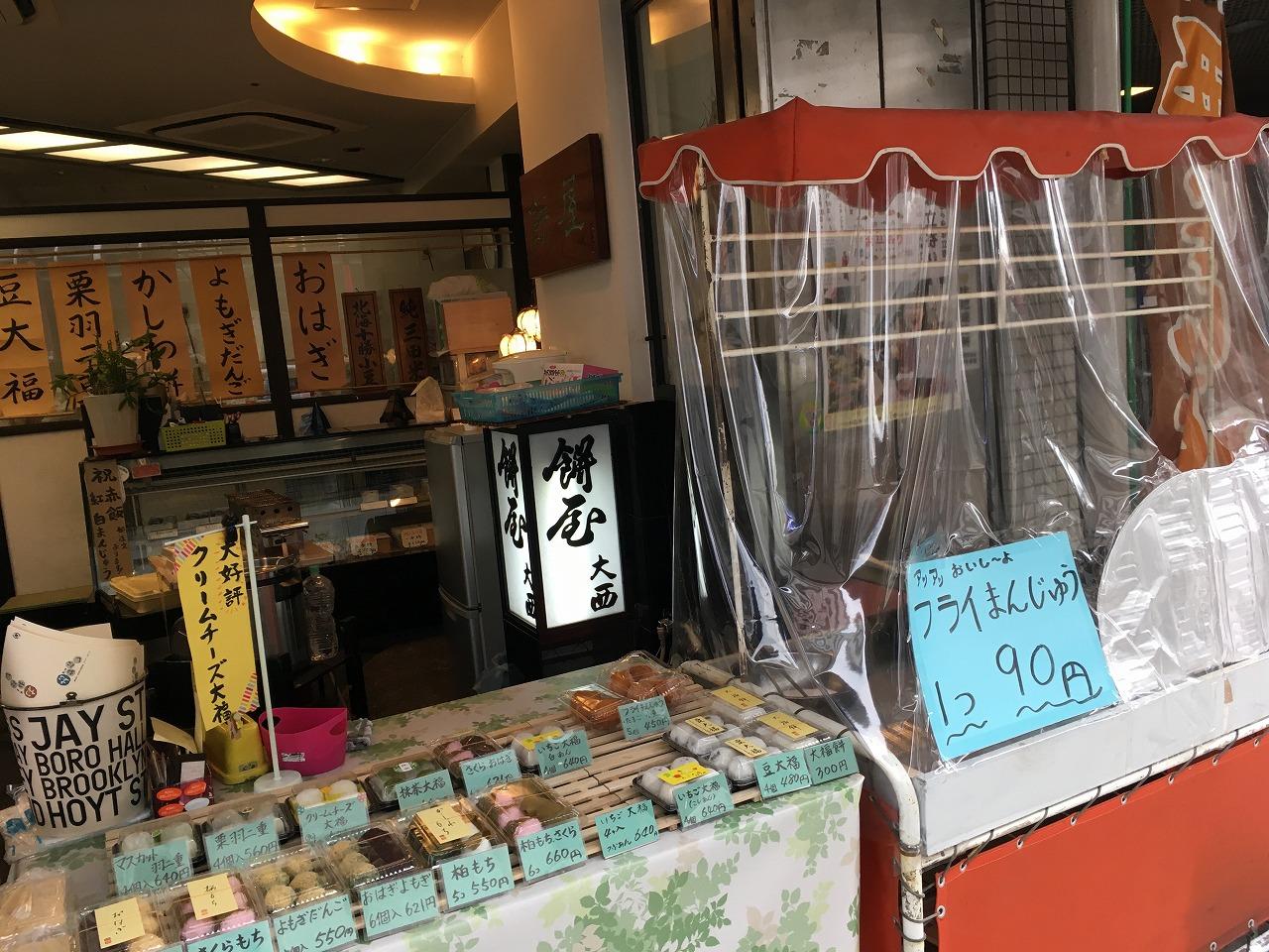 長田神社前商店街