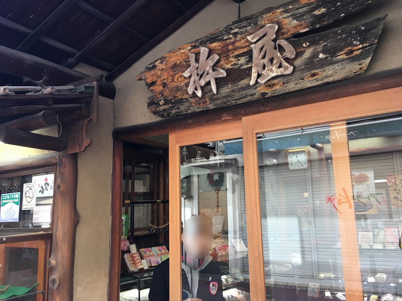 御菓子司 杵屋総本店
