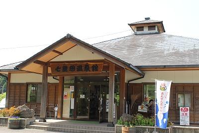七里田温泉館下ん湯