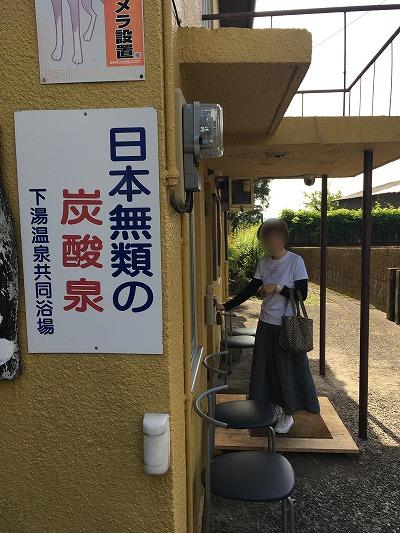 七里田温泉館下ん湯3