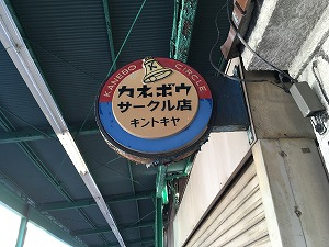 平野商店街3