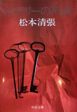 津山事件2
