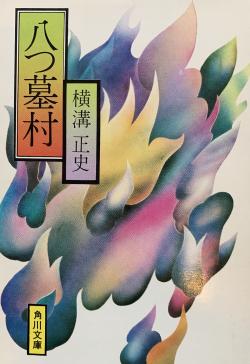 津山事件3