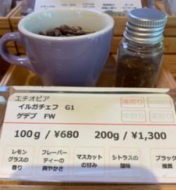 太山寺珈琲2