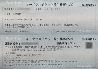山下達郎チケット引換票