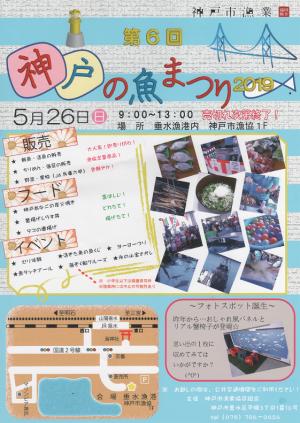 神戸の魚まつり