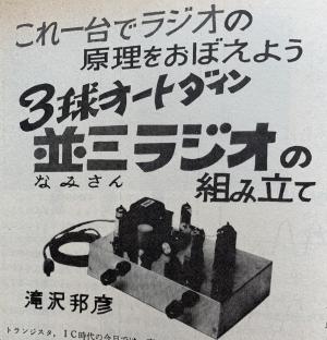 ラジオの製作3