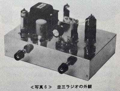 ラジオの製作4