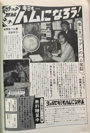 ラジオの製作5