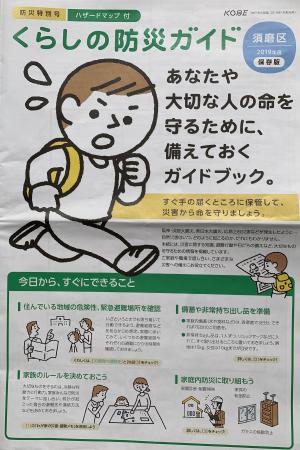 くらしの防災ガイド