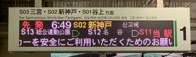 福井青春18きっぷ