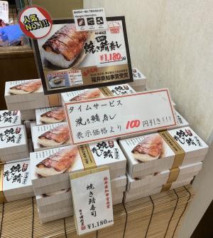 福井土産2