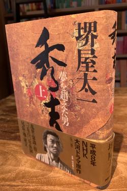 大河ドラマ原作2