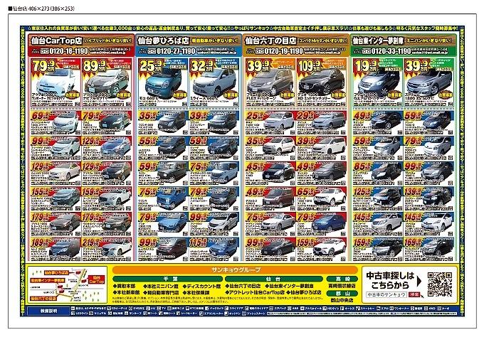 R0106_仙台_裏 (003)_page-0001