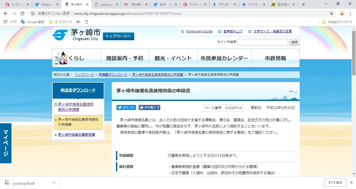 以前のHPの画面_10_17別からアクセスpart1_20181017_074459_httpwww_city_chigasaki_kanagawa_jpshinseisho10297141029715_html