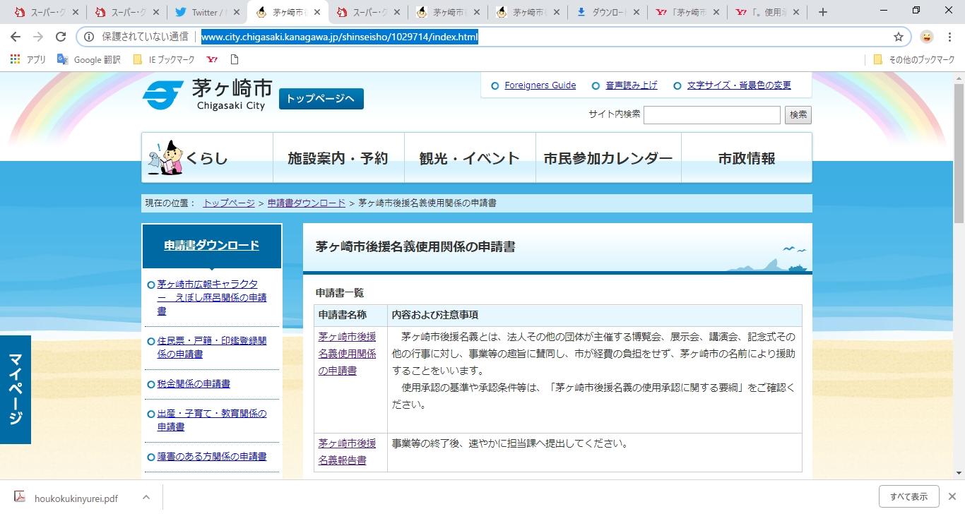 茅ヶ崎市更新申請変更されたindex画面_20181017_104555