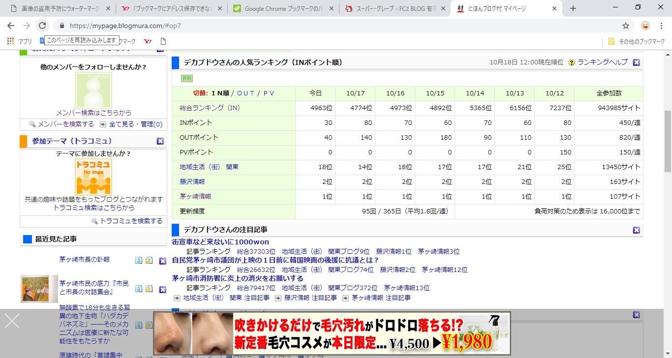 人気ランキング関東地区で18位になってた_20181018_122048