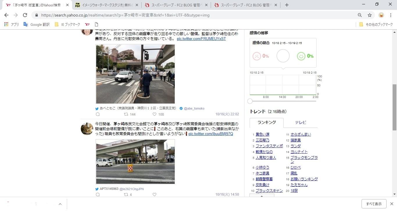 街宣車動画