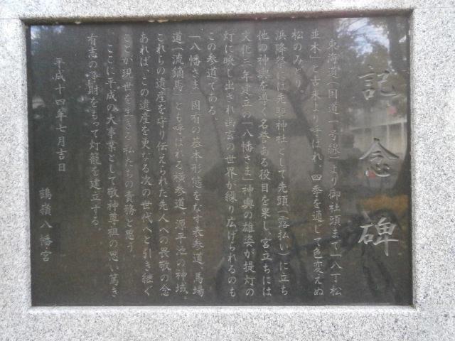 鶴嶺神社8