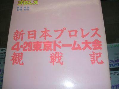 週プロ増刊新日本プロレス96年4月29日取材拒否