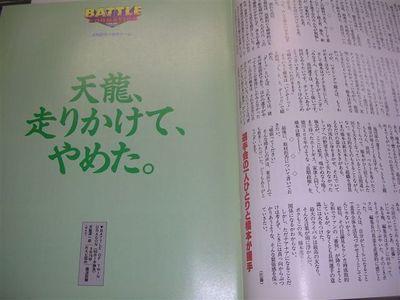 週プロ増刊新日本96年4月29日