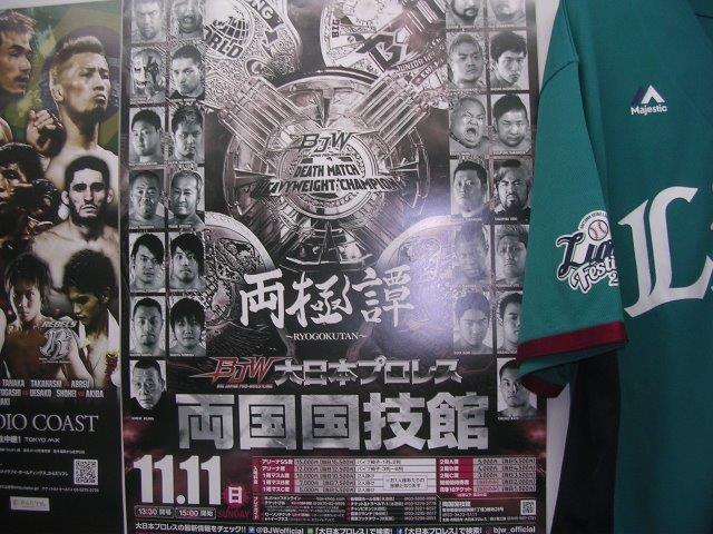 大日本18年11月11日両国ポスター