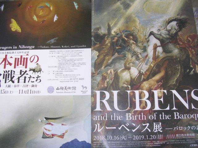 ルーベンス、日本画